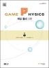 Game Physics 게임 물리(2판)