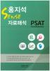 홍지석 Sense 자료해석(PSAT)