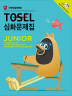 TOSEL 심화문제집 Junior(CD1장포함)
