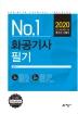 화공기사 필기(2020)(No.1)