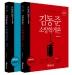 김동준 소방학개론 세트(2020)(전2권)