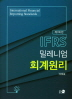 IFRS 밀레니엄 회계원리(10판)
