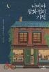 나미야 잡화점의 기적(2021 봄날 한정판)(양장본 HardCover)