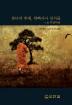 붓다의 후예 위빠사나 선사들. 1: 미얀마 편