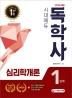 심리학개론(독학사 1단계)(2020)(시대에듀)