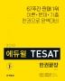 테샛(TESAT) 한권끝장(2019)(에듀윌)