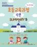 초등교육과정 각론 Summary B(2021): 도덕, 실과, 체육, 미술, 음악(최시원쌤의)