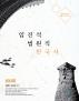 법원직 한국사 800제(임진석)(3판)