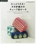 [해외]たっぷり入る!かぎ針編みのキュ-ブ型ポ-チ ハッピ-コットン&ハッピ-シェニ-ルで編むカラフルクロッシェ
