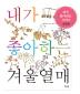내가 좋아하는 겨울열매(보급판)(세밀화로 그린 어린이 자연 관찰 17)
