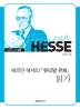 헤르만 헤세의 유리알 유희 읽기(세창명저산책 29)