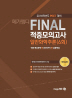 �Ϲ�ȭ���߷�(6ȸ) Final ���߸��ǰ��(2016)(����)(�ް�����)(������ 6��)