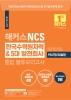 한국수력원자력&5대 발전회사 통합 봉투모의고사(2021)(해커스 NCS)