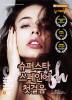 슈퍼스타 스페인어 첫걸음(CD1장포함)