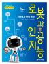 로봇과 인공지능(참 잘했어요 과학 8)
