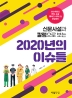 2020년의 이슈들(신문 사설과 칼럼으로 보는)