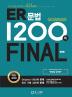 ER문법 1200제 Final(전면개정판)