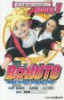 [보유]BORUTO-ボルト- NARUTO NEXT GENERATIONS NOVEL 1