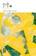 소설(하)(열린책들 세계문학 5)