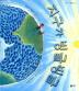 지구가 빙글빙글(과학 그림동화 33)(양장본 HardCover)