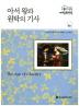 아서 왕과 원탁의 기사(서울대 선정 세계문학전집 69)