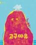 고구마유(반달 그림책)(양장본 HardCover)