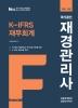 재경관리사 K-IFRS 재무회계(2021)(개정판)