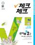 중학 국어4(2학년2학기)(교과서편)(천재 박영목)(2018)(체크체크)