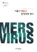 서울시 메르스 방역 대책 백서(2015)