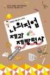 나의 직업 제과제빵떡사(행복한 직업 찾기 시리즈)