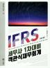 IFRS 재무회계 세무사 1차대비 객관식(2판)(재무회계시리즈 19)