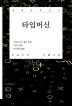 타임머신(큰글씨책)(세계문학읽다 8)