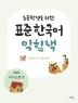 표준 한국어 익힘책(저학년: 의사소통. 1)(초등학생을 위한)