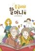 콩글리쉬 할머니(제주아동문학협회 39)