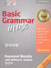 Basic Grammar in Use with Answers & CD-ROM : 한국어판