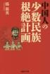 [해외]中國人の少數民族根絶計畵