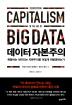 데이터 자본주의(양장본 HardCover)