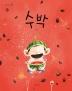 수박(김영진 그림책 14)(양장본 HardCover)