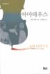 아마데우스(3판)(범우희곡선 10)(Paperback)