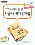 고등 독서와 문법 자습서+평가문제집(2015)