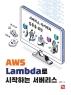 AWS Lambda로 시작하는 서버리스(서버리스 아키텍처 입문을 위한)
