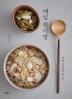 매일 현미밥