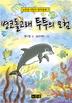 병코돌고래 투투의 모험 - 노란곰 어린이 창작동화 7