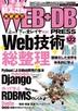 [해외]WEB+DB PRESS VOL.122