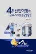 4차 산업혁명과 공유가치창출 경영