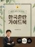 한국춘란 가이드북: 전문가편(대한민국 명장이 직접 전수하는)