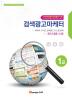 검색광고마케터 1급(2판)