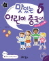 맛있는 어린이 중국어. 5: 중국 생활 체험편 1(WORK BOOK)(CD1장포함)(맛있는 어린이 중국어 시리즈 5)