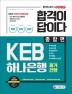 KEB 하나은행 필기전형 종합편(2018)(합격이 답이다)