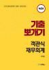 객관식 재무회계(기출뽀개기)(4판)